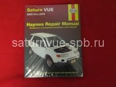 Руководство по ремонту Saturn Vue 2002-2009